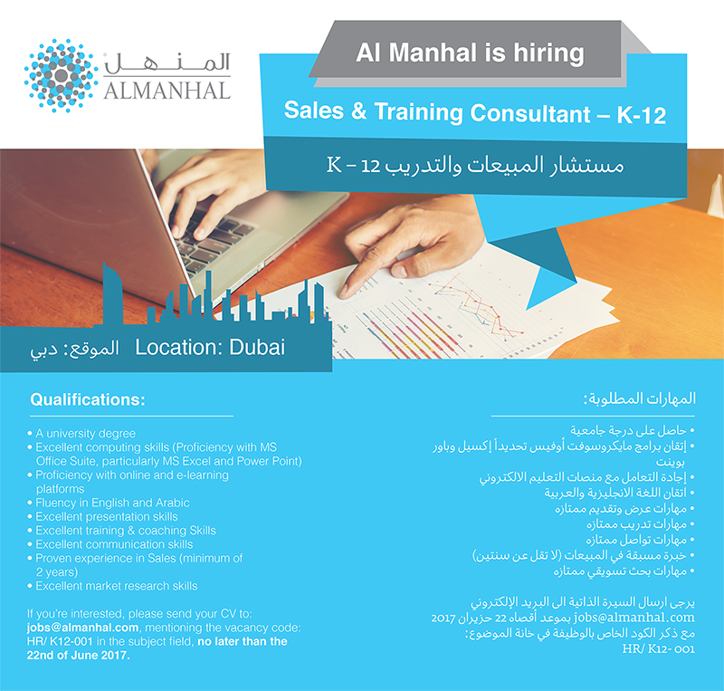 Al Manhal_Job Opening 2017-01 - resized.png