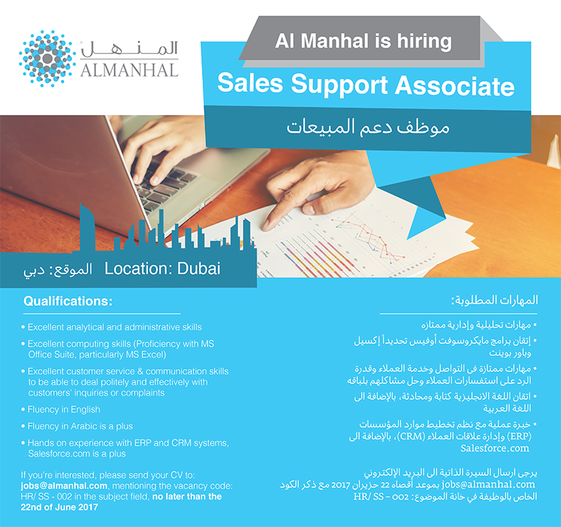 Al Manhal_Job Opening 2017-02 - resized.png